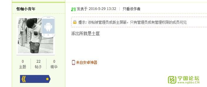 内网看到的一线民警日记 - 宁国论坛 - 2016-05-30_173128.jpg