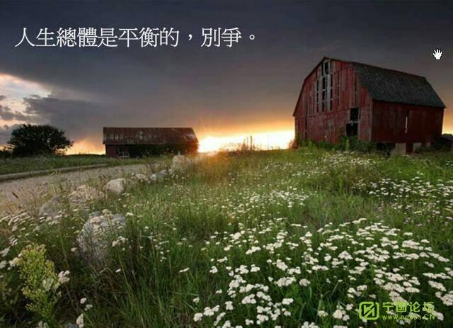 平衡人生 - 宁国论坛 - 214019ix1ykii0xgggejpg.jpg