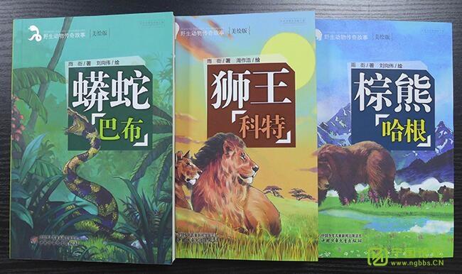 富含哲理的动物小说力作 - 宁国论坛 - 动物小说封面.jpg