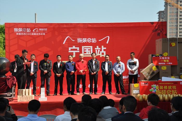 中国家装电商O2O模式倡导者和领跑者—家装e站宁国站盛大开业 - 宁国论坛 - DSC_0079.JPG
