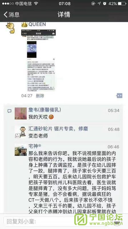 在朋友圈看到的,宁国居然有这样的事情(205、646楼教体局调查答复) - 宁国论坛 - 667619749342383598.jpg