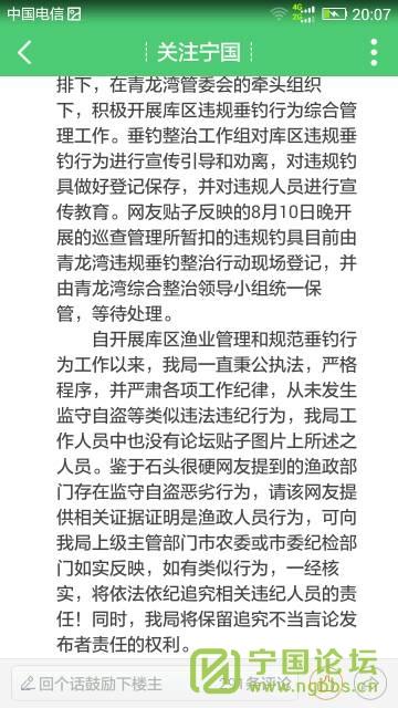 机关单位回复了 - 宁国论坛 - 201033xcib2c6i0w6aa4rd.jpeg