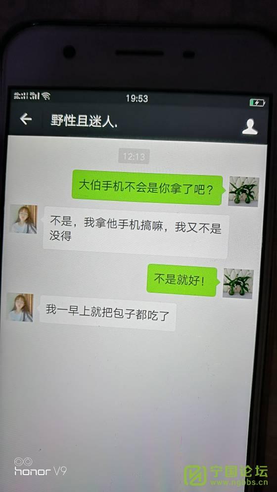 二婚(322楼申请关闭) - 宁国论坛 - 035135b3a99h1nfnf5hh32.jpg
