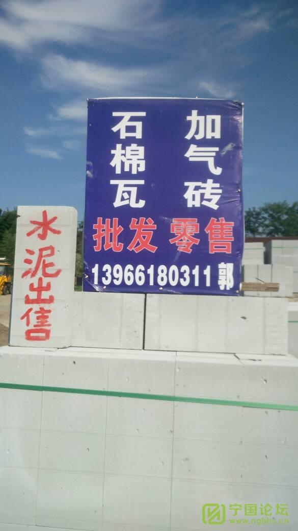出售加气砖(上门砌墙) - 宁国论坛 - 091502j4hnf4dpiwnflhj8.jpg