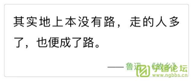(道听图说第一百五十四期)因为感恩,所以来蹭热点 - 宁国论坛 - 鲁迅名言4.jpg