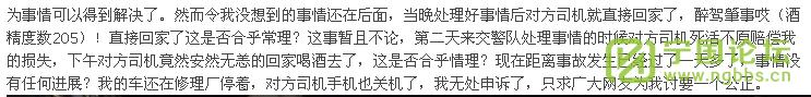 关于12月4号晚8点醉驾交通事故的一点疑问 - 宁国论坛 - 1512610756(1).png