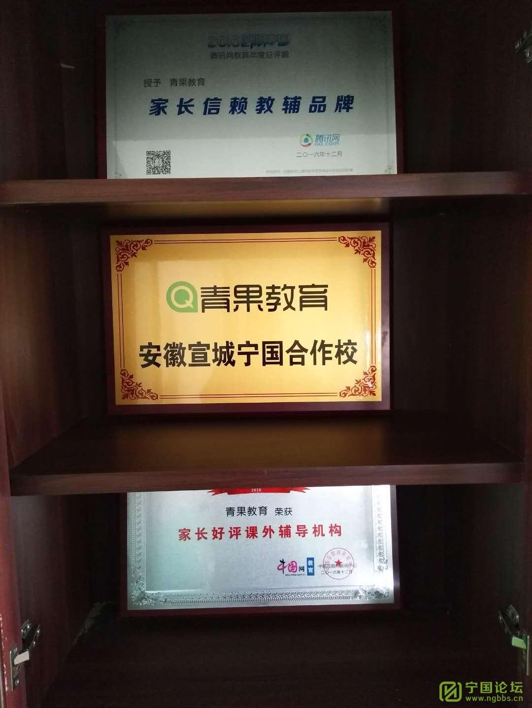 青果教育落户宁国啦 ! - 宁国论坛 - 微信图片_20180117152336.jpg