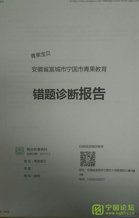 青果教育落户宁国啦 ! - 宁国论坛 - 微信图片_20180118191238.jpg