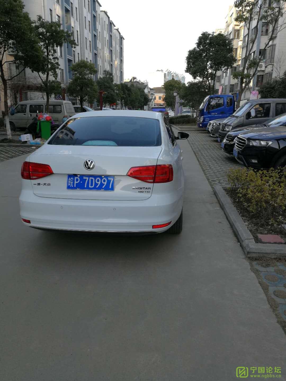 曝光一下不文明停车 - 宁国论坛 - 361976473783450297.jpg