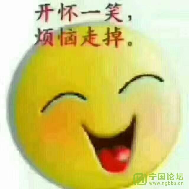 开心一笑  烦恼走掉 - 宁国论坛 - 184814ah3rys2xpksqm6w3.jpg