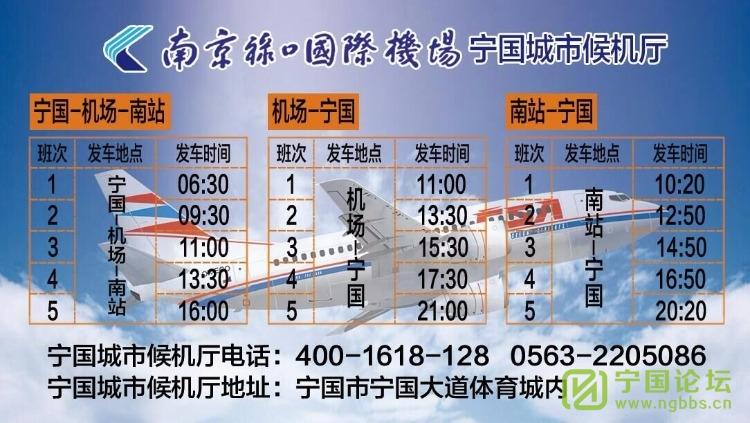 南京禄口国际机场宁国城市侯机厅24小时客服电话 :4001618128 - 宁国论坛 - mmexport1516854931767.jpg