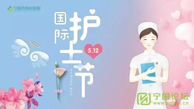 护士节庆祝活动 - 宁国论坛 - IMG_3539.JPG