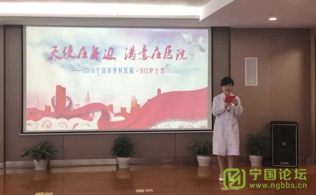 护士节庆祝活动 - 宁国论坛 - IMG_3540.JPG