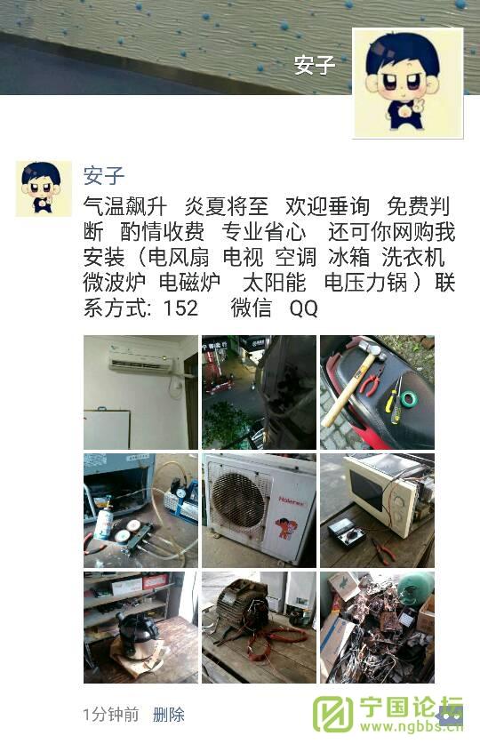 气温飙升   炎夏将至(如图) - 宁国论坛 - 204538dpp4sp45srp9rrbp.png