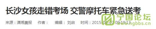(道听图说第一百六十九期)预祝金榜题名 - 宁国论坛 - 6.png