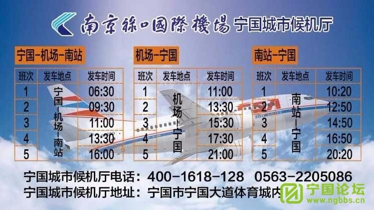 南京禄口国际机场宁国城市候机厅欢迎您 - 宁国论坛 - mmexport1525684871771.jpg