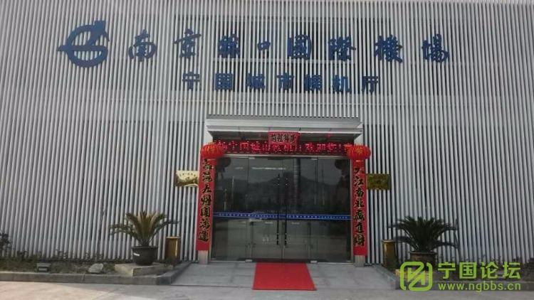 南京禄口国际机场宁国城市候机厅欢迎您 - 宁国论坛 - mmexport1516755486023.jpg