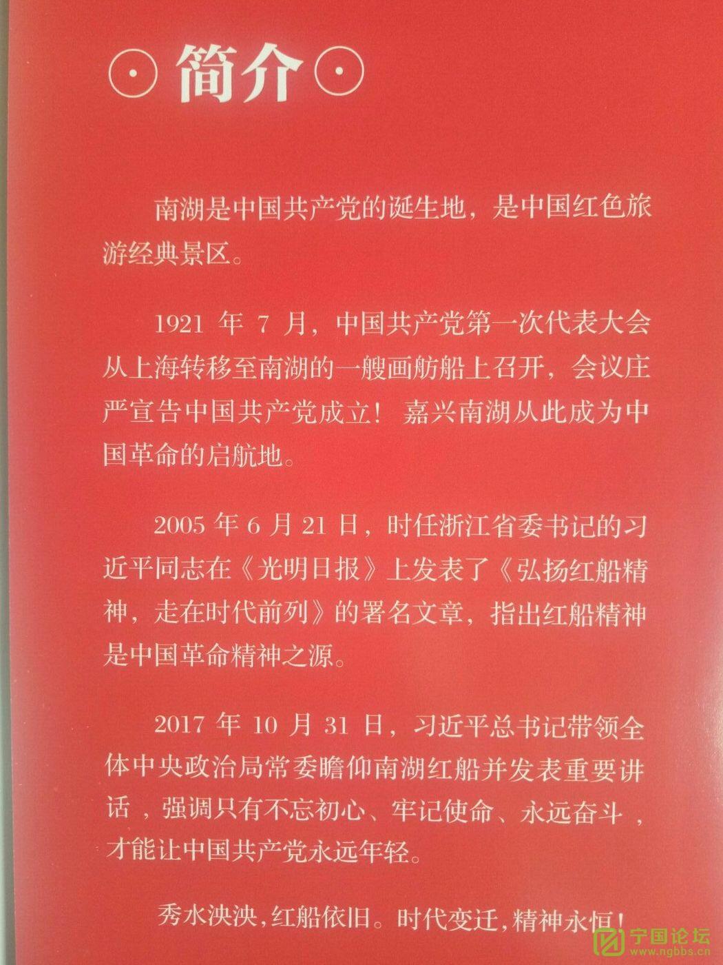 """宁国双益电子七一党支部活动 - 宁国论坛 - 在中国共产党建党97周年之际,公司全体党员来到中共""""一大""""会址----南湖参观学习"""