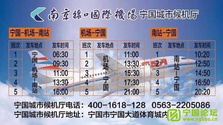 南京禄口国际机场宁国城市候机厅欢迎您 - 宁国论坛 - mmexport1529103613694.jpeg