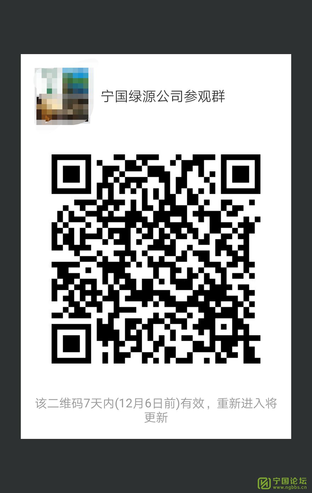 宁国绿源公司邀请函 - 宁国论坛 - 微信图片_20181129103335.png
