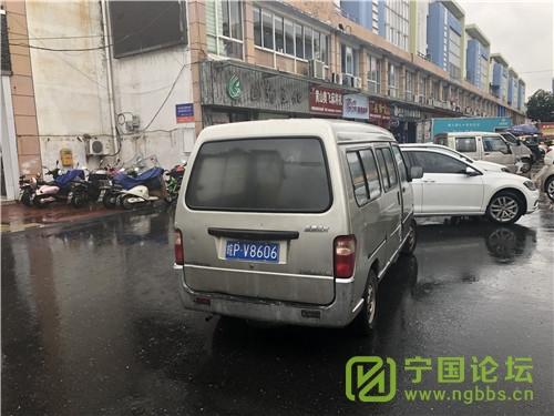 城管局对12月06日城区人行道违法停车进行曝光 - 宁国论坛 - V8606.jpg