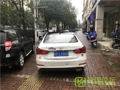 城管局对12月06日城区人行道违法停车进行曝光 - 宁国论坛 - L9355.jpg