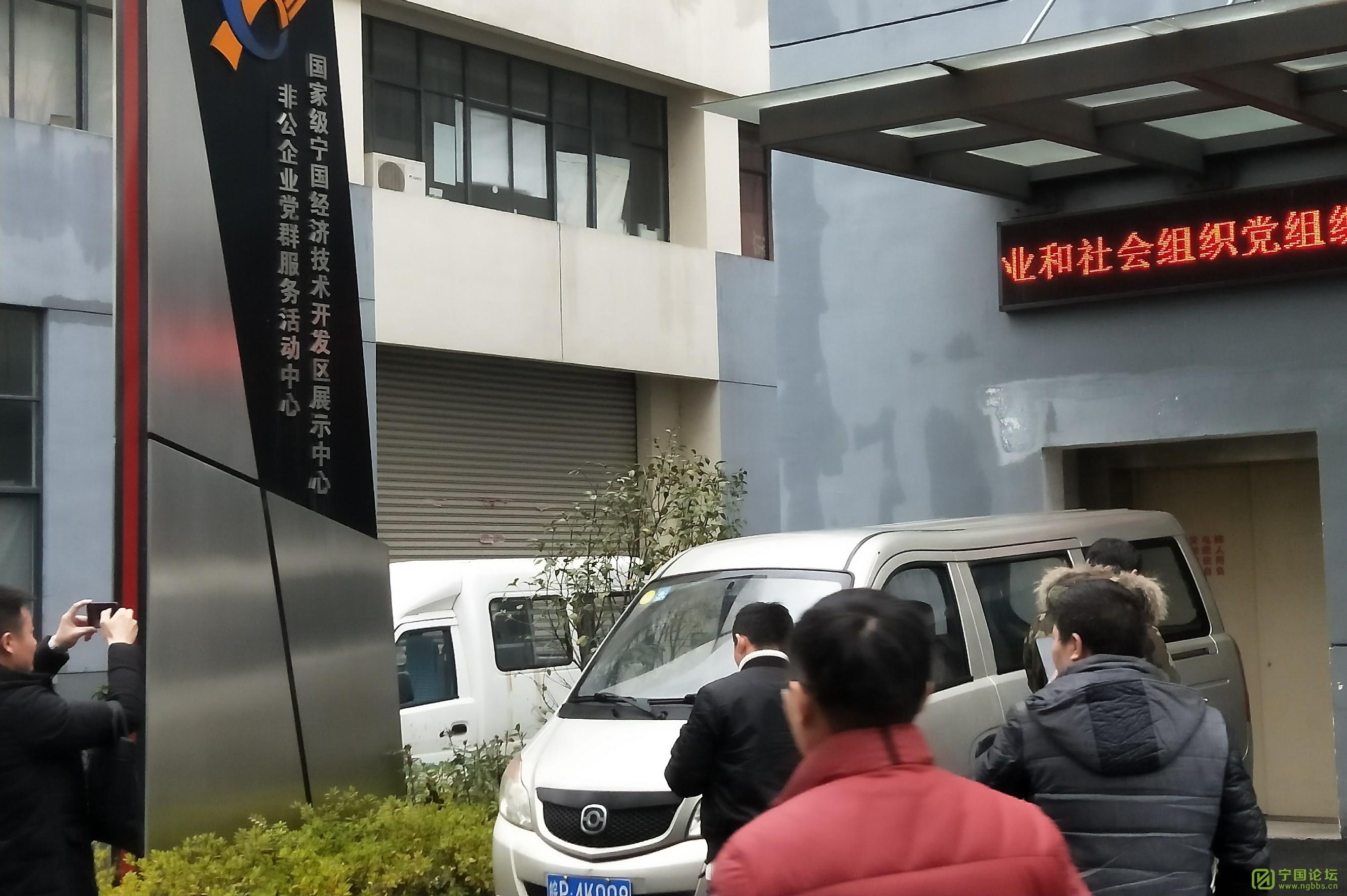 宁国开发区党建参观之旅 - 宁国论坛 - IMG_20181213_151216.jpg