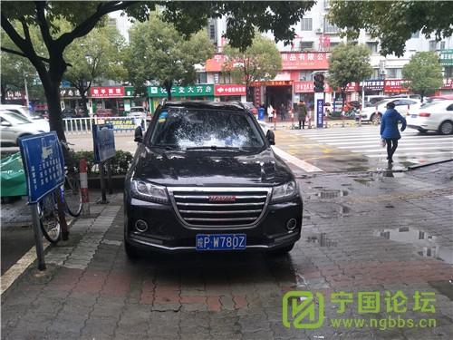 城管局对01月11日城区人行道违法停车进行曝光 - 宁国论坛 - W780Z.jpg