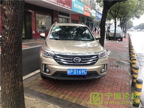 城管局对01月11日城区人行道违法停车进行曝光 - 宁国论坛 - D169C.jpg