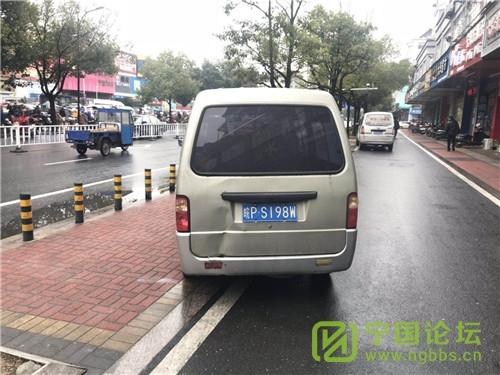 城管局对01月11日城区人行道违法停车进行曝光 - 宁国论坛 - S198W.jpg