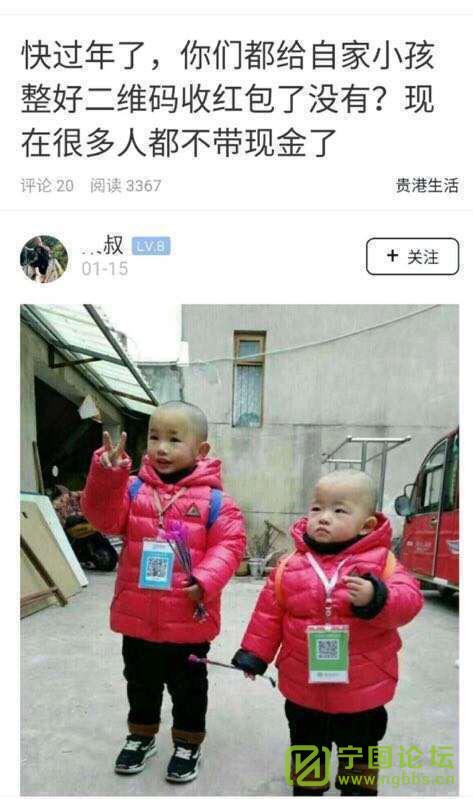 总第241期:过年好!过年嗨! - 宁国论坛 - QQ图片20190203195157.png