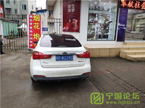 城管局对02月11日城区人行道违法停车进行曝光 - 宁国论坛 - W229C.jpg