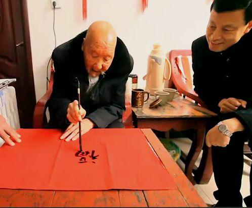 """河南邦县117岁老人了不得,能背三字经,还能手写""""福"""". - 宁国论坛 - 幸福老人.jpg"""