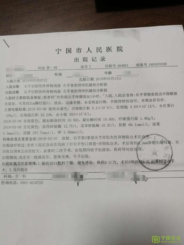 老百姓真难(95楼中科公司已答复) - 宁国论坛 - 出院记录