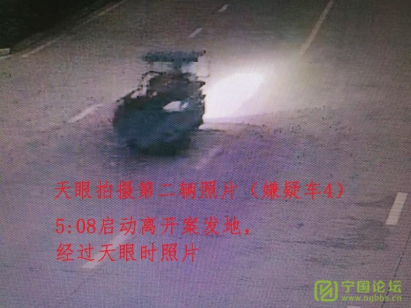 全民侦探(欢迎有智慧经验的一起分析下交通事故) - 宁国论坛 - 嫌疑车4.jpg