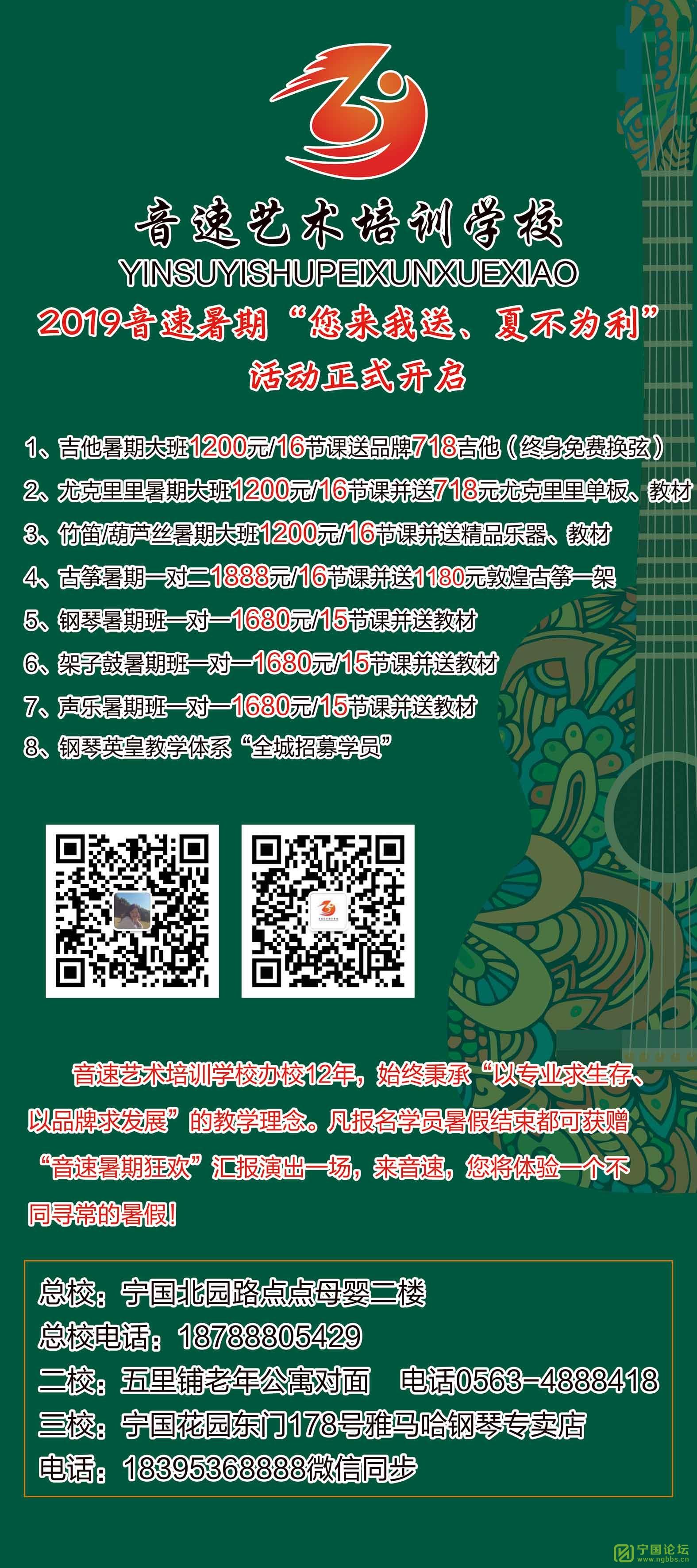 高考结束利用空闲时间来音速学音乐吧! - 宁国论坛 - 27c58c9c7d27355c4ecceb978e798c8.jpg