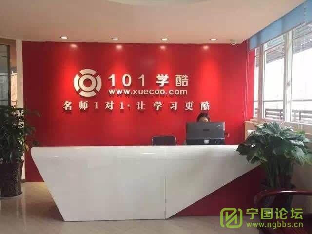 北京101教育宁国分中心 - 宁国论坛 - 8.jpg