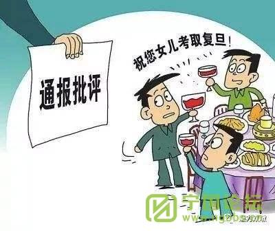 """关于反对大操大办""""升学宴""""""""谢师宴""""的倡议书 - 宁国论坛 - timg (1).jpg"""