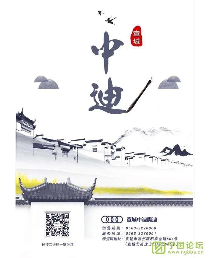 【因为有你 一路同行】-2019奥迪老友记-A6L大用户购车汇 - 宁国论坛 - 520.jpg
