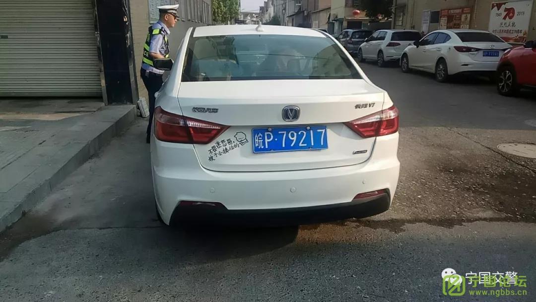【曝光台】再来一波 总有你认识的 - 宁国论坛 - 违法停车3.jpg