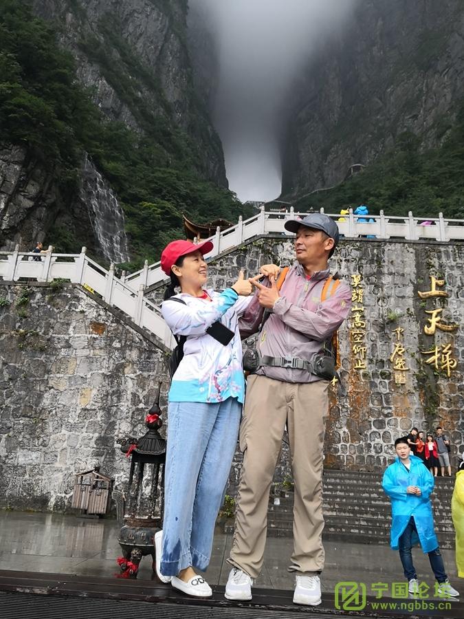 宁和战队的湘鄂贵渝 - 宁国论坛 - 天门山1.jpg