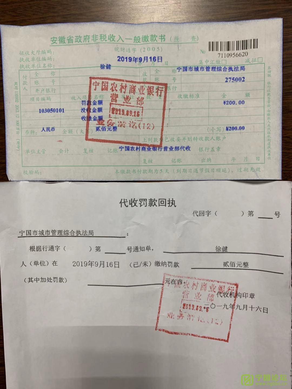 宁国城管带您如何管理城市(第三十八期) - 宁国论坛 - 微信图片_20191010143823.jpg