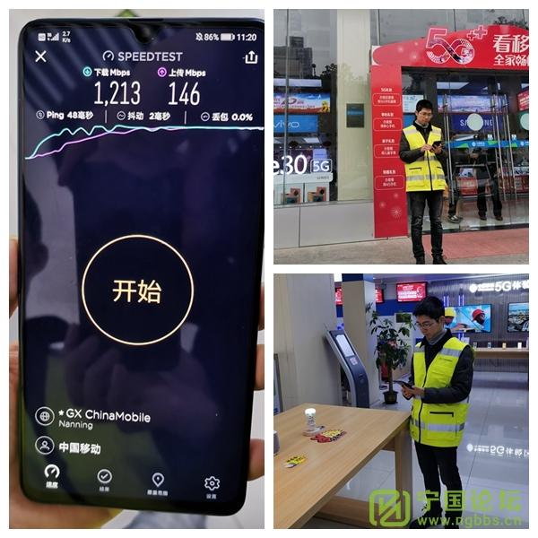 【5G来了】宣城移动5G网速一骑绝尘,超1G每秒! - 宁国论坛 - 通信一条街.jpg