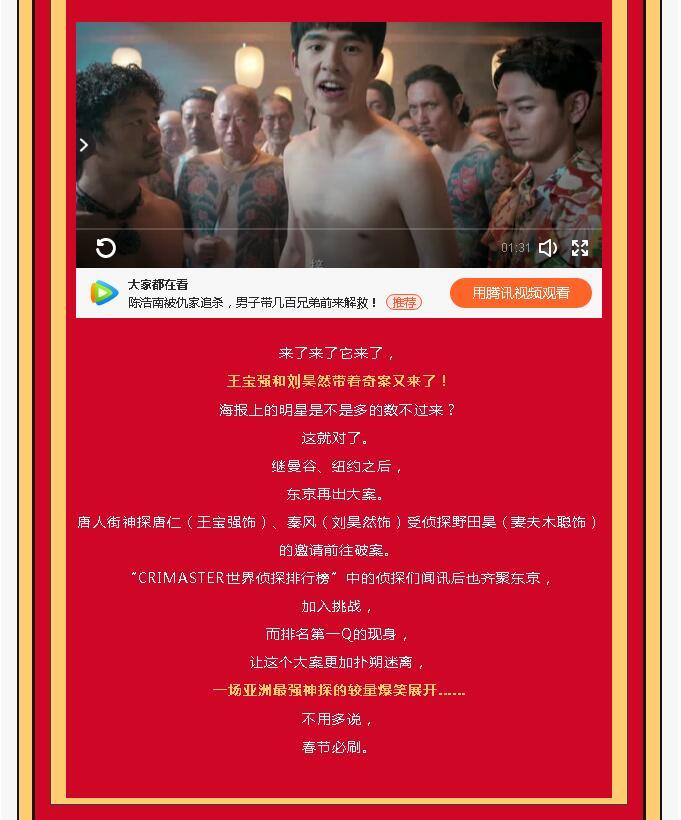 中影国际影城优惠活动+【春节电影推荐】 - 宁国论坛 - 8.jpg
