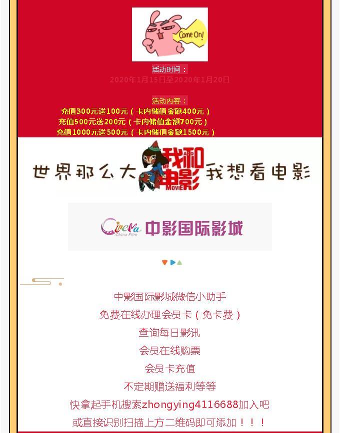中影国际影城优惠活动+【春节电影推荐】 - 宁国论坛 - 6.jpg