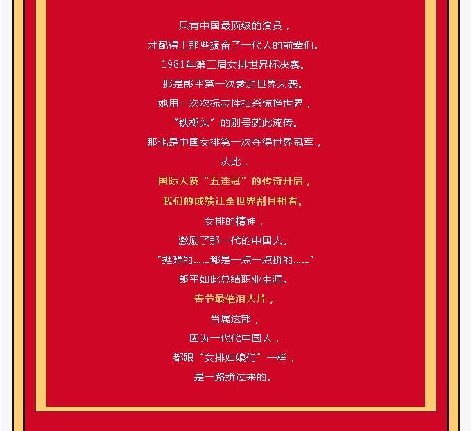 中影国际影城优惠活动+【春节电影推荐】 - 宁国论坛 - 10.jpg