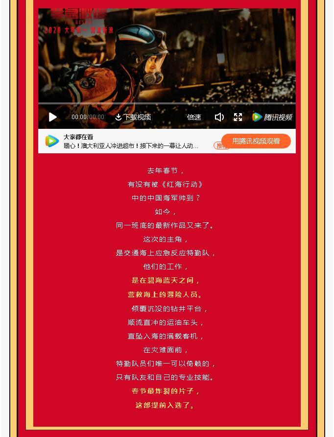 中影国际影城优惠活动+【春节电影推荐】 - 宁国论坛 - 12.jpg