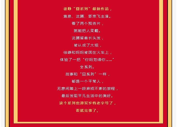 中影国际影城优惠活动+【春节电影推荐】 - 宁国论坛 - 16.jpg