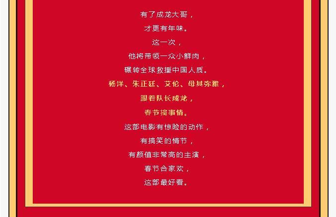 中影国际影城优惠活动+【春节电影推荐】 - 宁国论坛 - 18.jpg