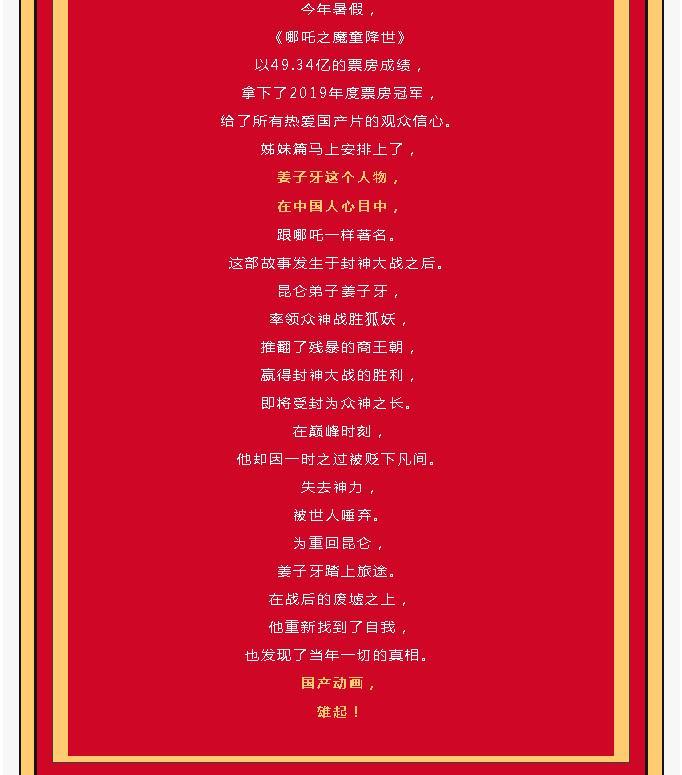中影国际影城优惠活动+【春节电影推荐】 - 宁国论坛 - 14.jpg